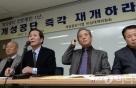중기중앙회, '남북경협 프리존' 조성 요구…개성·나선·신의주·서해