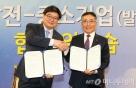 기업은행, 한국동서발전과 협력대출 협약