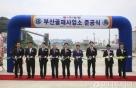 동양, '부산 골재사업소' 준공…골재사업 본격화