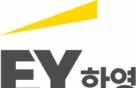 EY한영, 임원 직급 '파트너'로 단일화