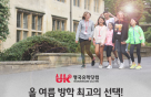 하나카드, 여름방학 영국 영어캠프 특가 이벤트