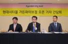 """박동운 현대百 사장 """"규제정책 고려, 복합쇼핑몰 출점 계획 없다"""""""
