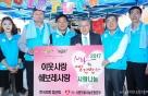 한국지엠-협력사 독거노인 400명에게 무료식사 제공