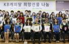 KB캐피탈, '희망선물' 만들어 지역아동센터에 전달