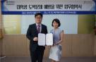 을지대, 한국도박문제관리 경기북부센터와 MOU