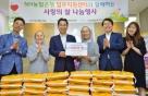 NH농협은행, 성동장애인복지관에 사랑의 쌀 전달
