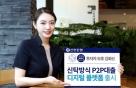 신한은행, '신탁방식 P2P대출 디지털 플랫폼' 출시