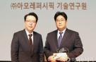 아모레퍼시픽 연구원 '동암화장품과학자상' 대상 수상