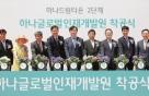하나금융그룹, 청라서 하나글로벌인재개발원 착공