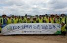 NH농협은행 감사부, 여주 상백리 농촌 일손돕기