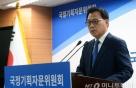 속도내는 '文 공약'…국정기획위 사흘째 업무보고 결과는?