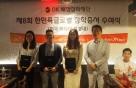 OK배정장학재단, 미국 동포 장학증서 수여식 개최