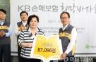 KB손보, '2017 KB희망바자회' 개최