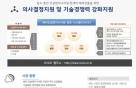 """""""해외 건설엔지니어링 정보, 2400건→6000건 대폭 늘어난다"""""""