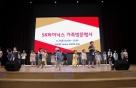 SK하이닉스 '가족과 함께' 해피패밀리데이 개최