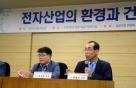 삼성 옴부즈만委 '전자산업 환경과 건강' 포럼 개최