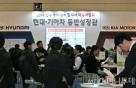 현대·기아차, 협력사 채용박람회 개최…전국 2만명 참여 전망