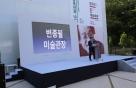 '장욱진 탄생 100주년' 기념 행사에 문화계 인사 대거 참여