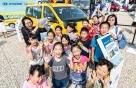 현대차, 어린이 복지기관에 첨단안전기술 탑재 통학버스 기증