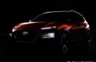 현대차 첫 소형 SUV '코나' 다음달 13일 최초 공개..외관디자인도 선보여