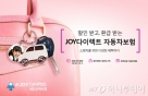 MG손보, 'JOY다이렉트 자동차보험' 론칭