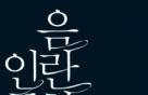 """""""음란함을 불허한다""""…금기와 억압의 '성(性) 문화' 읽기"""