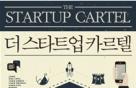 예비 창업자들을 위한 입문서 '더 스타트업 카르텔'