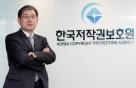한국저작권보호원, 창작자 권리 보호 위한 '컨트롤타워'로