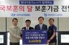 현대차 노사, 보훈기금 6000만원 전달‥10년째 지원