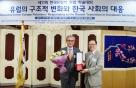 BMW 韓유럽학회 유럽대상 경제부문 수상