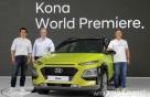 현대차 소형 SUV '코나' 베일 벗었다… 글로벌 첫 공개
