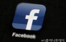 페이스북, 올해 말까지 '뉴스구독' 서비스 출시