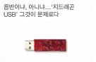 """지드래곤, USB 음반 논란에 입열다…""""뭐가 문제"""""""