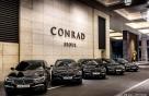 BMW 콘래드 서울에 리무진 서비스용 '뉴 7시리즈' 공급