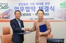 삼성SDS, 인니 물류시장 확장…한상기업 '코린도'와 협약
