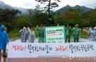 '설악산 케이블카'갈등 재점화…감사원 지적·문화재위원 사퇴