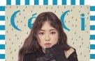 """에이핑크 손나은, 패션 매거진 커버 단독 장식…""""시크해"""""""