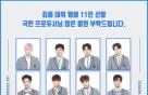 """워너원 측 """"8월7일 데뷔 아냐…콘서트 준비 매진 중"""""""