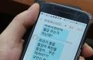한국당 '문자폭탄' 검찰 고발… 표창원 '맞대응' 예고