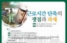 [오늘의 국회토론회-22일]근로시간 단축의 쟁점과 과제
