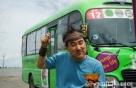 '종로12' 마을버스 사서 세계일주 떠난 55세 남자