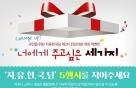 """'자유한국당' 5행시 이벤트… """"당장 사라지세요"""""""