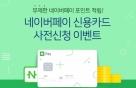 네이버·신한카드, '네이버페이 신용카드' 선보인다