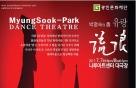 광진문화재단, 박명숙댄스씨어터의 무용극 '유랑' 재연