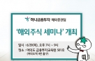 하나금융투자 '해외주식 세미나' 개최