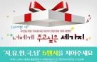 자유한국당 5행시 이벤트, 1만3500건 넘어…조롱·비판작 '폭주'
