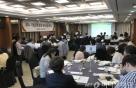 KB국민은행, 거래기업 대상 '환리스크 세미나' 개최