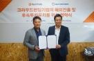 오픈트레이드·K&T파트너스, 스타트업 해외 투자 유치 '맞손'