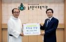 더케이저축은행, 늘푸른나무복지관에 후원금 200만원 전달