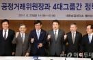 [현장+]김상조 위원장-4대 그룹의 첫 만남